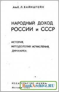 Книга Народный доход России и СССР: История, методология исчисления, динамика.