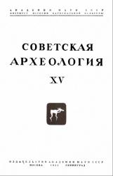 Книга Советская археология. – Вып. XV