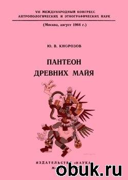 Книга Пантеон древних майя