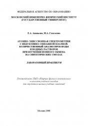 Книга Атомно-эмиссионная спектрометрия с индуктивно-связанной плазмой. Количественный анализ проб воды и водных растворов при изучении ионного обмена на синтетических смолах