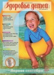 Журнал Здоровье детей №6 2012