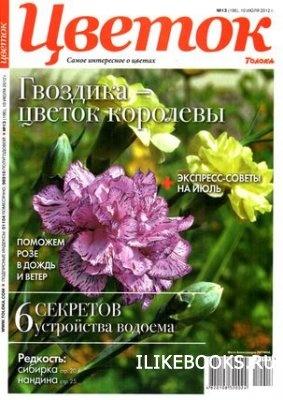 Цветок №13 (июль 2012)