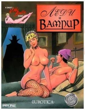 Журнал Журнал Леди и Вампир
