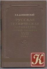 Русская техническая литература первой четверти XVIII века