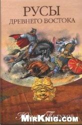 Книга Русы Древнего Востока