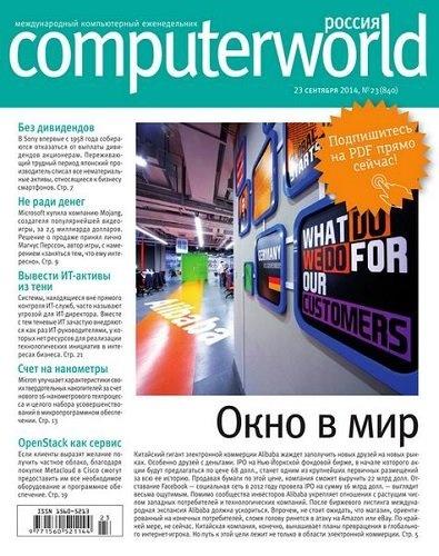 Книга Журнал: Computerworld №23 (840) [Россия] (сентябрь 2014)