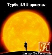Книга Турбо НЛП практик