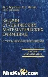 Книга Задачи студенческих математических олимпиад. С указаниями и решениями