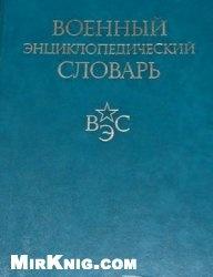 Книга Военный Энциклопедический Словарь (ВЭС)