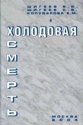 Книга Холодовая смерть