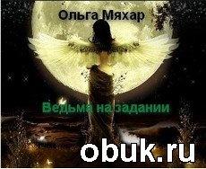 Книга Ольга Мяхар - Ведьма на задании