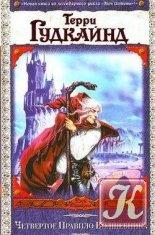 Книга Четвертое Правило Волшебника, или Храм Ветров