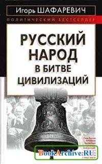 Книга Русский народ в битве цивилизаций.