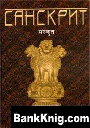 Книга Санскрит