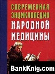 Современная энциклопедия народной медицины
