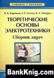 Книга Теоретические основы электротехники. Сборник задач