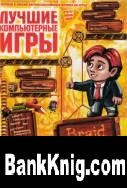 Журнал Лучшие компьютерные игры №6  2009