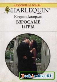 Книга Взрослые игры.