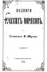 Книга Подвиги русских моряков