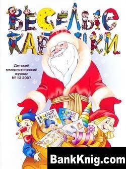 Веселые картинки №12 (Декабрь 2007)