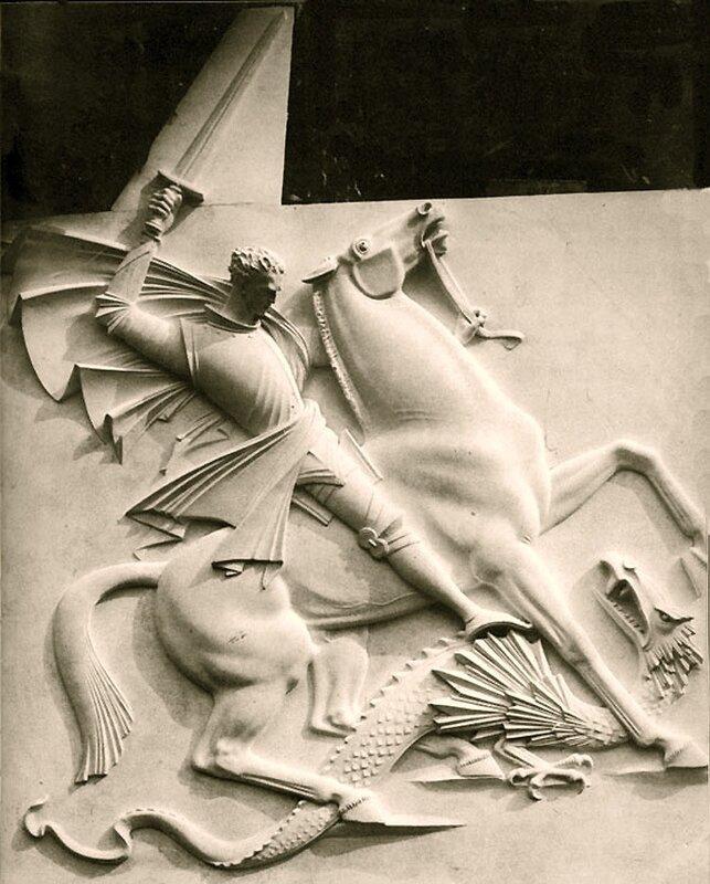 Arno Breker. Святой Георгий убивает дракона (барельеф послевоенного периода)