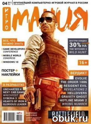 Журнал Игромания №4 (апрель 2015)