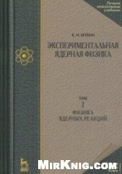 Книга Экспериментальная ядерная физика. В 3-х тт. Т. 2. Физика ядерных реакций