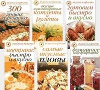 """Аудиокнига Серия кулинарных книжек """"Вкусно и просто"""" (63 книги)"""