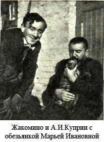 Жакомино и Куприн с обезьянкой
