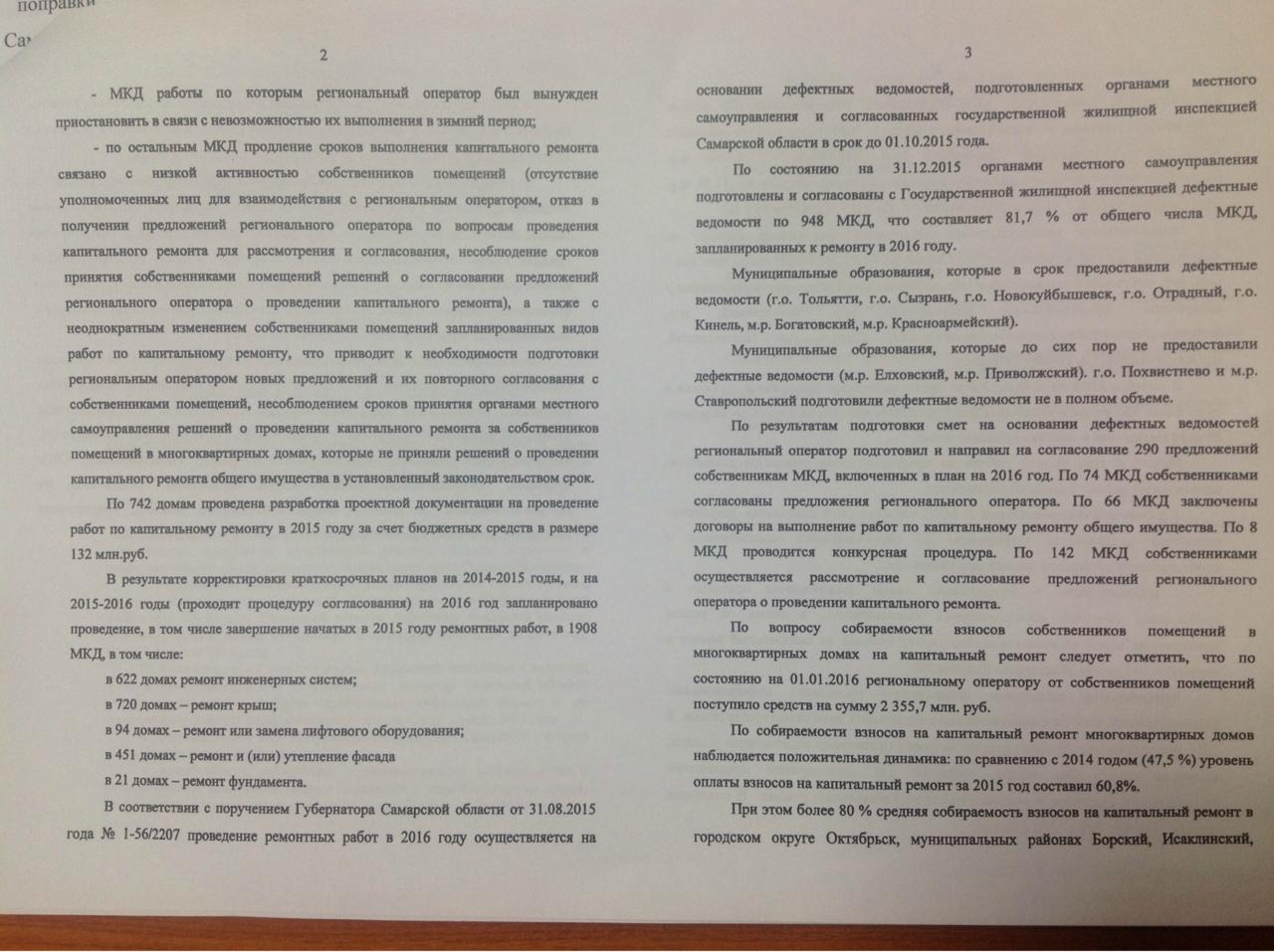 Отчет Фонда капремонта Самарской области документ Блог Михаила  image 19 01 16 10 20 jpeg