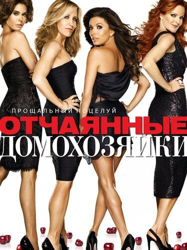 Parkzona.net * смотреть киносериал Отчаянные домохозяйки / Desperate Housewives (2004-2012) !!