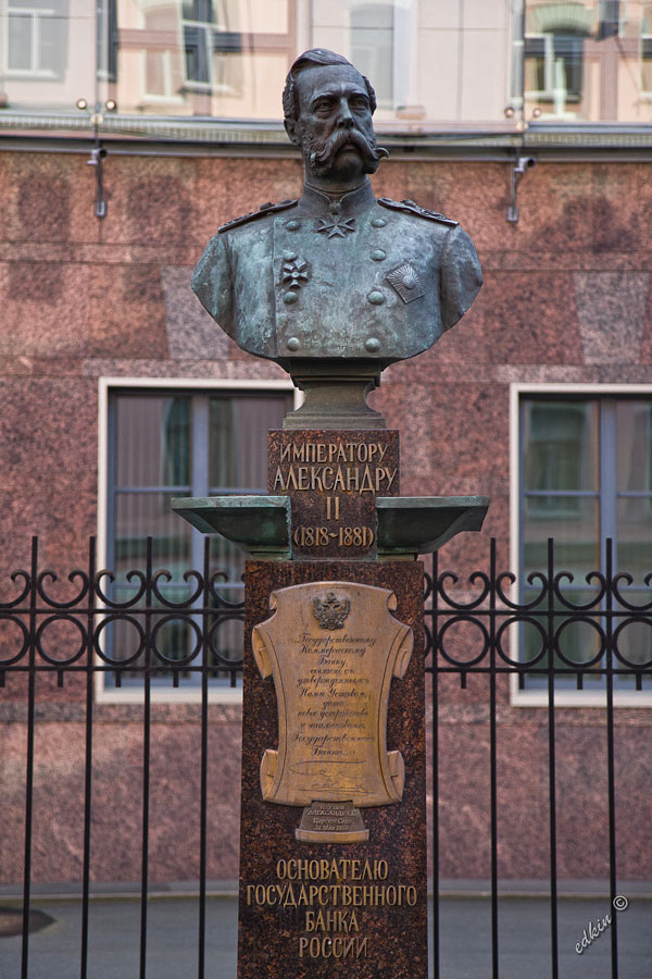 Санкт-Петербург, памятник императору Александру II