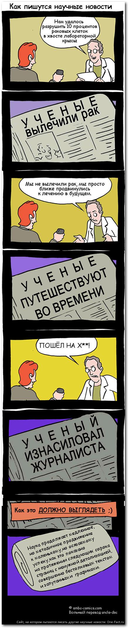 Как пишутся научные новости. (с)smbc-comics