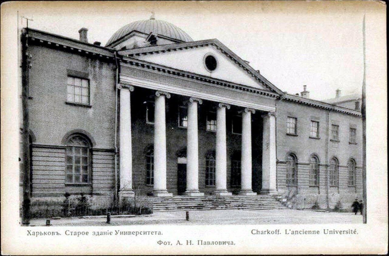 Старое здание Университета