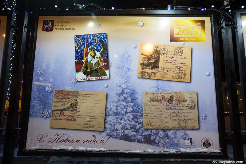 Москва. Новогодние открытки времён ВОВ на Тверском бульваре