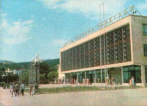 Крым. Алушта. 1971. Главпочтамт.