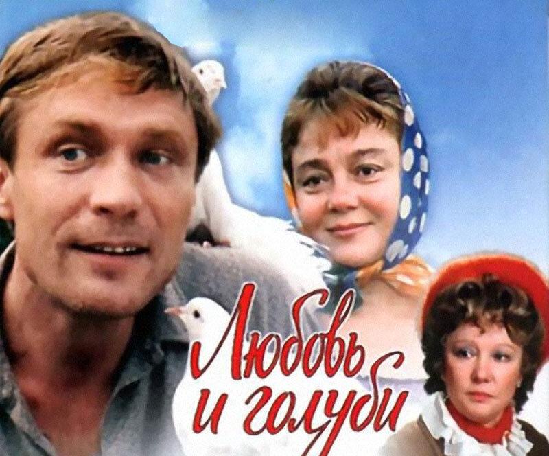 Актеры фильма «Любовь и голуби» 30 лет спустя.