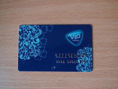 VIP-карта (лицевая часть)