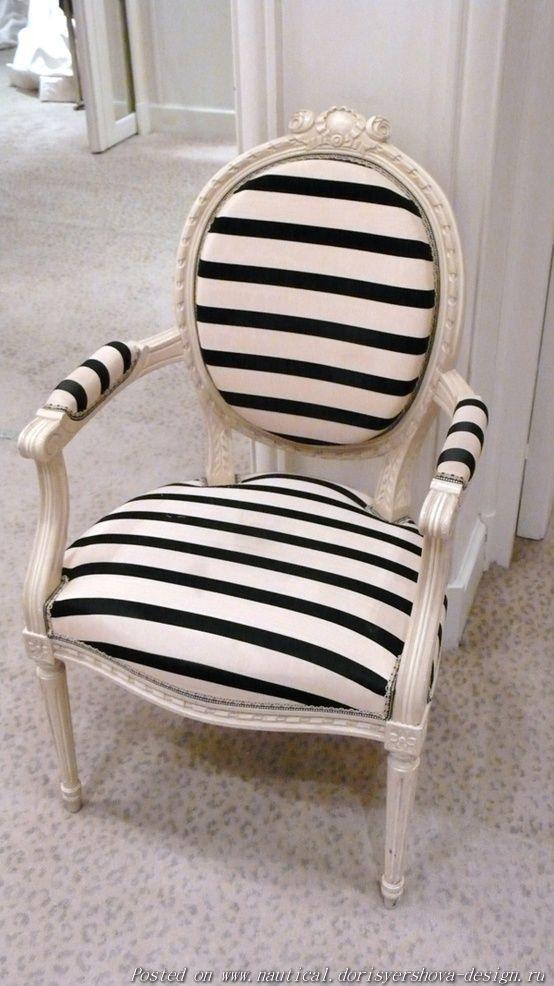 полосатый стул