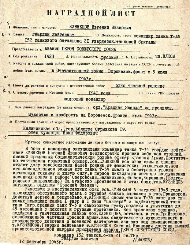 Нагр. Кузнецова