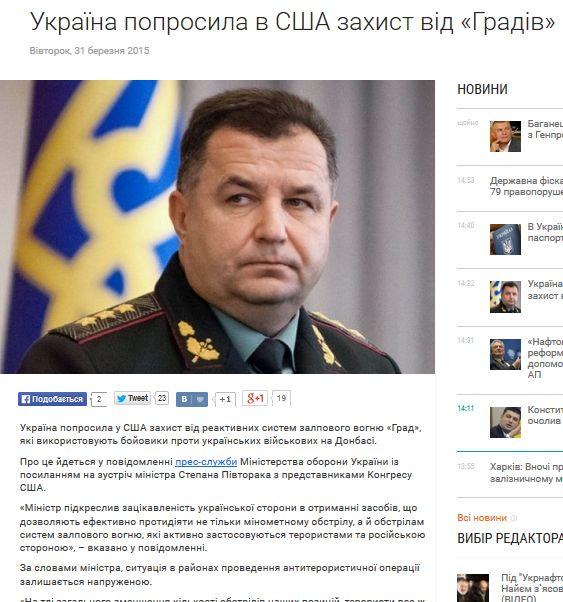 FireShot Screen Capture #2399 - 'Україна попросила в США захист від «Градів» I Hromadske_tv' - www_hromadske_tv_politics_ukrayina-poprosila-v-ssha-zakhist-vid--gradiv-.jpg