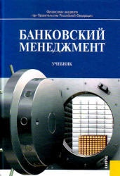 Книга Банковский менеджмент - Лаврушина О.И.