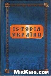 Книга Історія України від найдавніших часів до сьогодення. Збірник документів і матеріалів