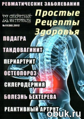 Книга Простые рецепты здоровья №11 (2012). Ревматические заболевания