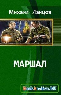 Книга Маршал