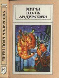 Книга Миры Пола Андерсона. Т. 12. Торгово-техническая лига