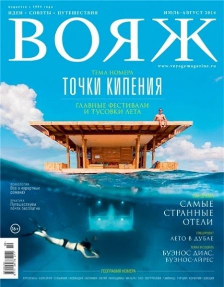 Книга Журнал: Вояж №178 (июль-август 2014)