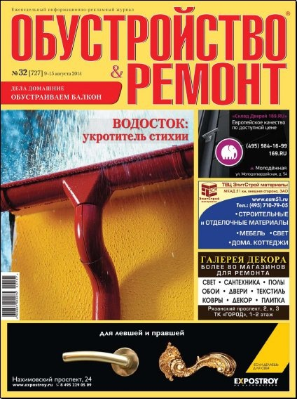 Книга Журнал: Обустройство & ремонт №32 (727) (Август 2014)