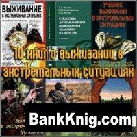 Книга 10 книг о выживании в экстремальных ситуациях djvu, pdf, fb2 112,48Мб