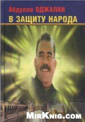 Книга В защиту народа